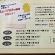 ファミリー劇場実行委員会