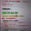 1/17・・・ひるおぴプレゼント(本日正午0時まで)