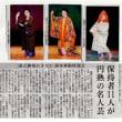 「琉球舞踊特選会」国指定重要無権文化財一次認定の舞踊家11人の踊り姿です!