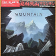 mountain(go for your life)LP風林火山