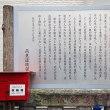 江東区常盤 芭蕉稲荷神社を参拝