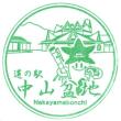 道の駅・中山盆地(群馬県吾妻郡高山村)