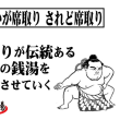 """夏休み真近!中学生以下は""""無料招待"""""""