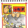 『茂』のスキ -松屋-
