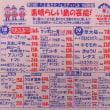 文化フェスティバル★日月特売チラシ