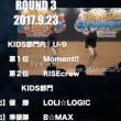 【エンディングあり】D.START2017予選3回戦KIDS部門全入賞チーム紹介動画