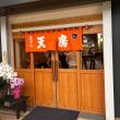 東京情報 617 - 豊洲市場 & とんかつ八千代 ( 豊洲 ) -