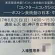 東京都美術館 「ボストン美術館の至宝展」記念講演会『コレクターとコレクション―ボストン美術館の日本・中国美術』