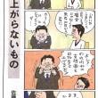「上がらないもの」佐藤正明さんの風刺漫画、またまた冴えてます!!(笑)