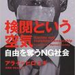 「検閲という空気」とは何ぞやと NG社会アライ=ヒロユキ