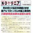 「記事の裏だって伝えたい」(樫田さん) 「リニア工事契約『遺憾』」(静岡新聞・JR東海労働組合)