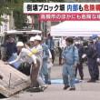 大阪高槻市の倒壊ブロック塀 校長「危険だと3年前に市教委に伝えた」⇒ 市教委がハンマーでコンコン……「これは安全!!!!」~ネットの反応「重罪ですね」「逮捕まだ?」