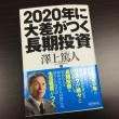 日本経済を支える長期投資