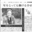 佐藤愛子さんの記事