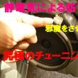 【静電気対策:チューニングの最後は電気を必要なだけ流せるか?】そうです馬力が大きくなればなるほど静電気発生が大きくなります。