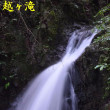 2017/08/09 根古谷の唐滝