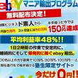 【日報】『思ってるより簡単に稼げました!』転売ビジネス初心者