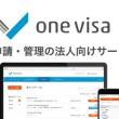 ビザ申請書類のオンライン作成や提出書類の選定を人数無制限・無料で利用可能に。オープンβ版はすでに180社が登録 株式会社 one visa 2018年5月7日 14時