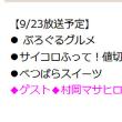 ぶろぐるグルメ(さんスタ!)Vol.3【予告】