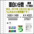 解答[う山先生の分数]【分数701問目】算数・数学天才問題[2019年2月22日]Fraction