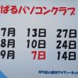 あすぱるPC-18.6.22