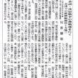 戊辰戦争150周年記念  余話・戊辰戦争の激戦地を行く「会津での新撰組副長土方歳三」