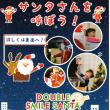 子どもたちが眠る前に、サンタさんを呼びませんか? ~ダブルスマイルサンタプロジェクトのお知らせ~