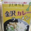 金沢カレーラーメン@にんたまラーメン