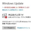 Windows10 バージョン1803 に累積更新 (KB4100403) がリリースされました。 主に不具合対策のようです。
