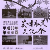美唄市文化協会 創立50周年記念
