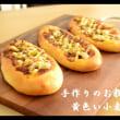 オリジナルパンの試作~