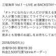 9/1(土)三宿BACKSTAY 詳細
