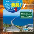 道で発見千葉(第19回)東京湾アクアライン