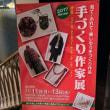 12/11(月)~札幌グランドホテルで開催の『手づくり作家展』、無事終了しました!