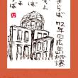 72年目の広島原爆忌
