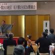 国際ロータリークラブ第2610地区石川第3分区都市連合会