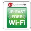 JR東日本の新幹線Wi-Fi_前倒しで5月から提供