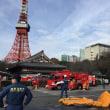 ノルディックウォーキングスタッフ 増上寺火災訓練