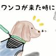 絵日記『散歩の挨拶①』ほか