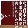 『なぜ日本だけが中国の呪縛から逃れられたのか』石平著(PHP新書)「脱中華」の日本思想史
