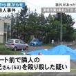 アパート隣人殺人 44歳男 犯行2週間前から嫌がらせ 「やった証拠あるのか」因縁も 北海道美唄市