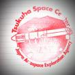 宇宙の御朱印 JAXA 筑波宇宙センター 夏休みの記念に