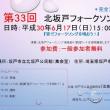 第33回_北坂戸フォークソング歌会(完全アンプラグド)