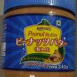 ピーナッツバター 平成29年8月