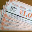 SFPホールディングスの株主優待券が届きました!
