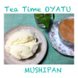 Tea Time おやつは『蒸しパン』♪