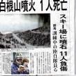 ゼロ磁場 西日本一 氣パワー 開運引き寄せスポット 3000年ぶりの噴火白根山(1月25日)