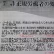 「労働政策決定システムと三者構成原則」、講師は濱口桂一郎労働政策研究・研修機構研究所長