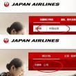 日本航空のサイト 簡体字では「中国台湾」、繁体字では「台湾」