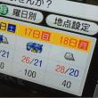 6ミリ→4ミリ